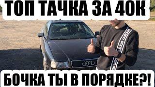 Что купить до 50 тысяч рублей? Авто за 40 тыс руб. AUDI 80 b4