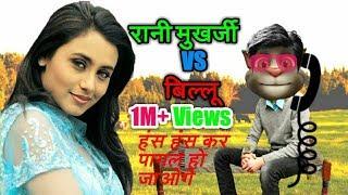 रानी मुखर्जी VS बिल्लू कॉमेडी। Rani Mukherjee funny call talking tom। Rani Mukherji song