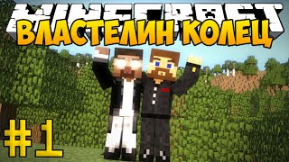 Minecraft Властелин Колец 3 - #1 - Новая война средиземья! (3 СЕЗОН)