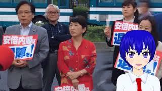 社民党・福島瑞穂 地震を完全無視で批判殺到…