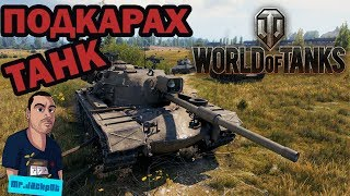 Мръсна ГАЗ на ТАНКА  ЛЮТА БИТКА в World of Tanks