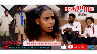 HDMONA - ተሓምበለ ብ ኢዮብ ሃብተስላሴ Tehambele by Eyob Habteslasie - New Eritrean Comedy 2019