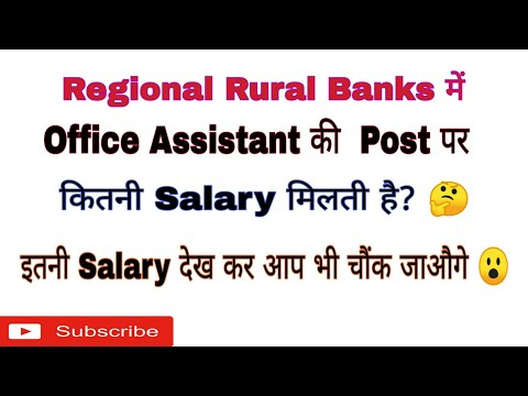 IBPS Regional Rural Banks (RRBs) OFFICE ASSISTANT Salary 2020 By Success Way