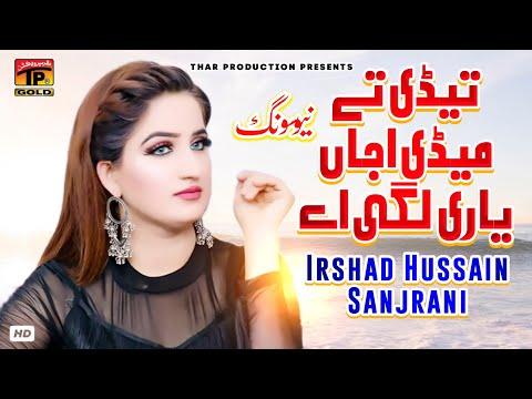 Tedi Taan Medi Ajaan Yari Lagi Hy - Irshad Hussain Sanjrani - Latest Song 2016