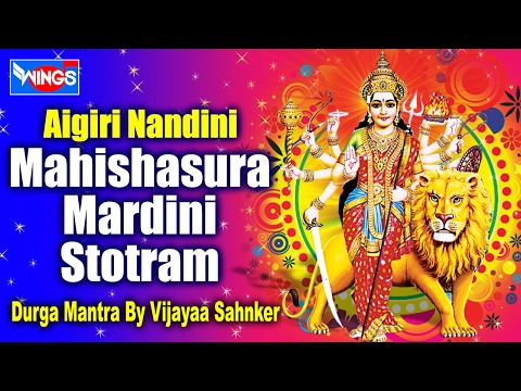 Aigiri Nandini  Mahishasura Mardini Stotram  Popular Durga Mantra