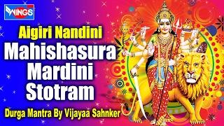 Aigiri Nandini With Lyrics || Mahishasura Mardini Stotram || Popular Durga Mantra By Vijayaa Sahnker