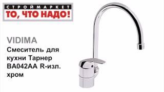 10 15 340270 Смеситель для кухни Тарнер BA042AA(, 2016-07-29T10:22:37.000Z)