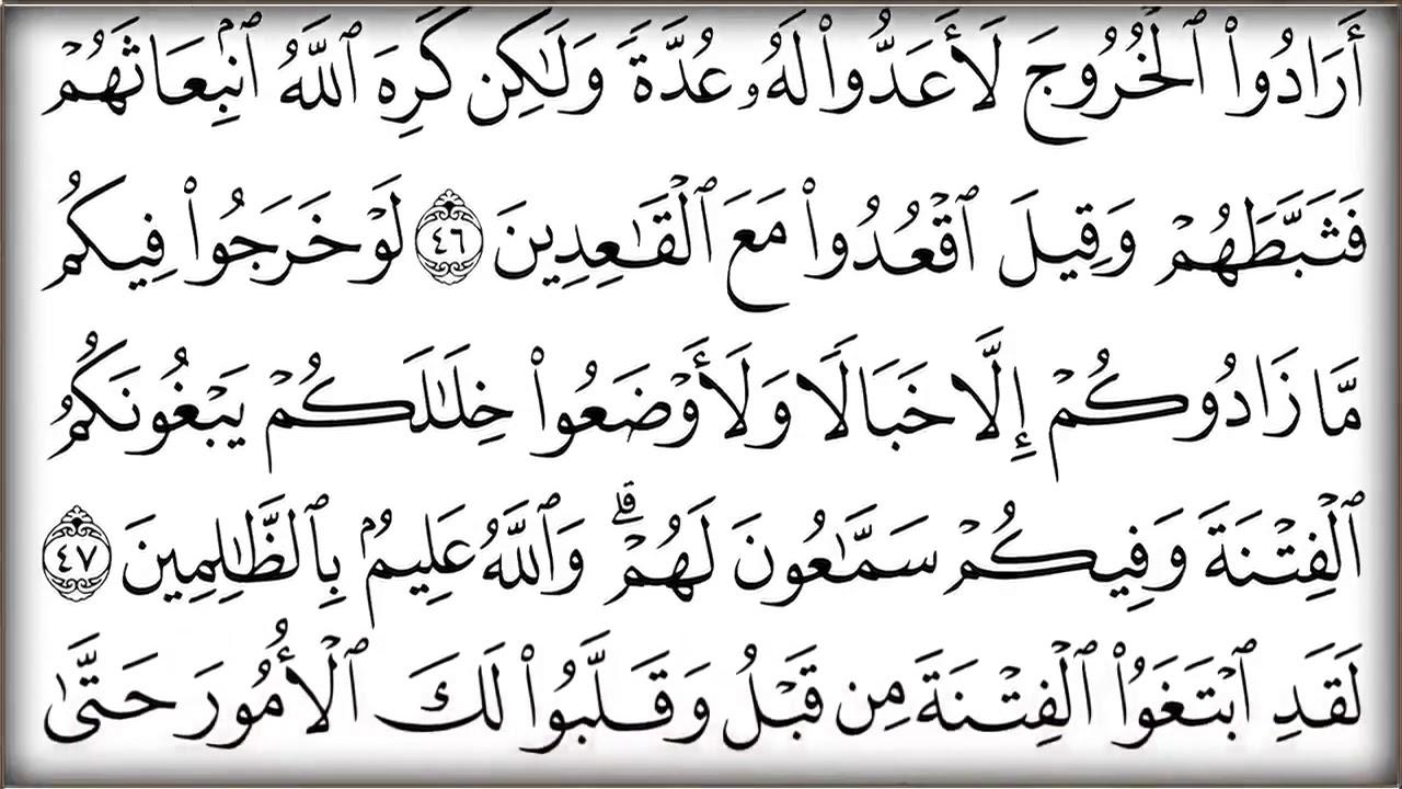 Practice reciting with correct tajweed - Page 195 (Surah At-Tawbah)