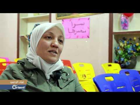 عمل المرأة في ظروف الحرب السورية -عبادُ الرحمن