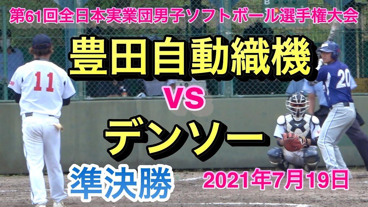 豊田自動織機 vs デンソー  準決勝 第61回全日本実業団男子ソフトボール選手権大会 20210719