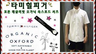 타미힐피거 20대 남성이 입는 여름 반팔셔츠
