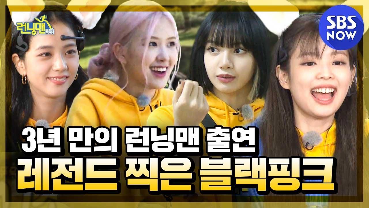 [런닝맨] 요약 '3년 만의 완전체 출격! 레전드 찍은 블랙핑크' / 'RunningMan' BlackPink Special   SBS NOW