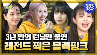 [런닝맨] 레전드 '3년 만의 완전체 출격! 레전드 찍은 블랙핑크' / 'RunningMan' BlackPink Special | SBS NOW