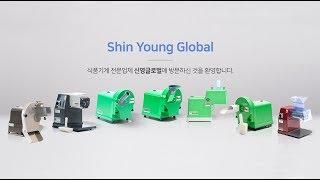 신영글로벌 제품소개