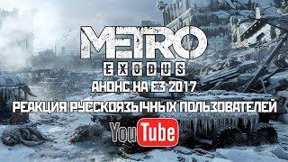 Metro Exodus на E3 2017 - Реакция русскоязычного YouTube (Russians react)