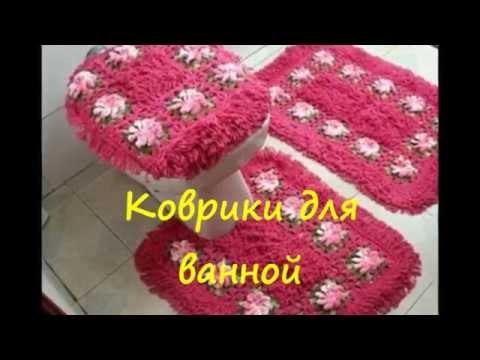 Красивые коврики в ванную комнату. Варианты ковриков в ванную комнату
