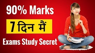 How To Prepare For Exams in Short Time | Tips For Exam in Hindi | Exam Preparation Tips [हिन्दी] ✔