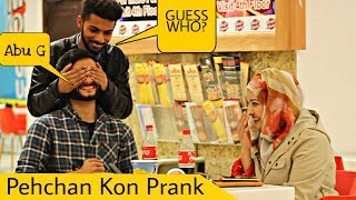 Guess Who Prank  With Strangers | Amanah Mall | Prank In Pakistan