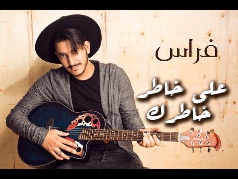 Firas Ibrahim - Ala Khater Khatrek (EXCLUSIVE Music ) | (فراس ابراهيم  - على خاطر خاطرك (حصريأ