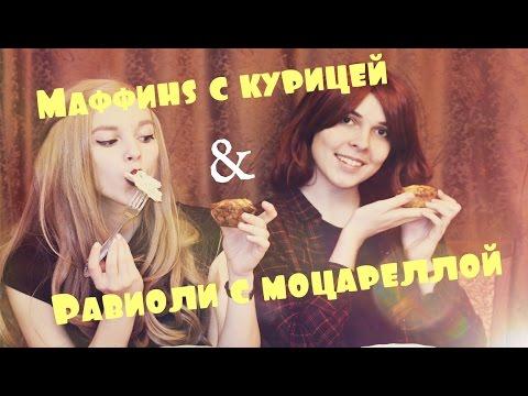 Вкуснейшее блюдо Маффины с курицейРавиоли с моцареллой//КУШАТЬ ХОЧЕТСЯ с Марлин