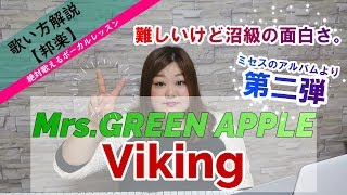 【歌い方】 Viking  - Mrs. GREEN APPLE