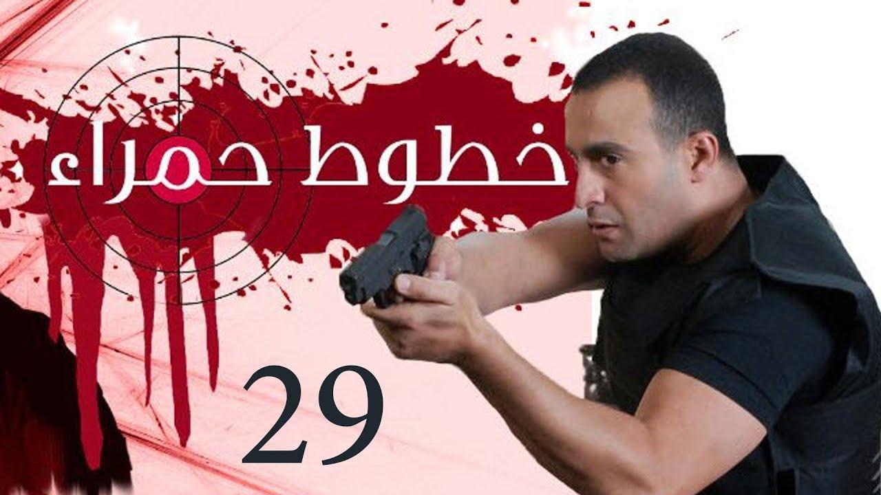 Khotot Hamraa Series - Episode 29   مسلسل خطوط حمراء - الحلقة التاسعة و العشرون