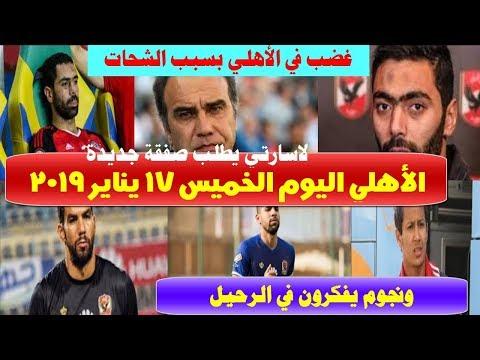 اخبار النادي الاهلي اليوم الخميس 17-1-2019