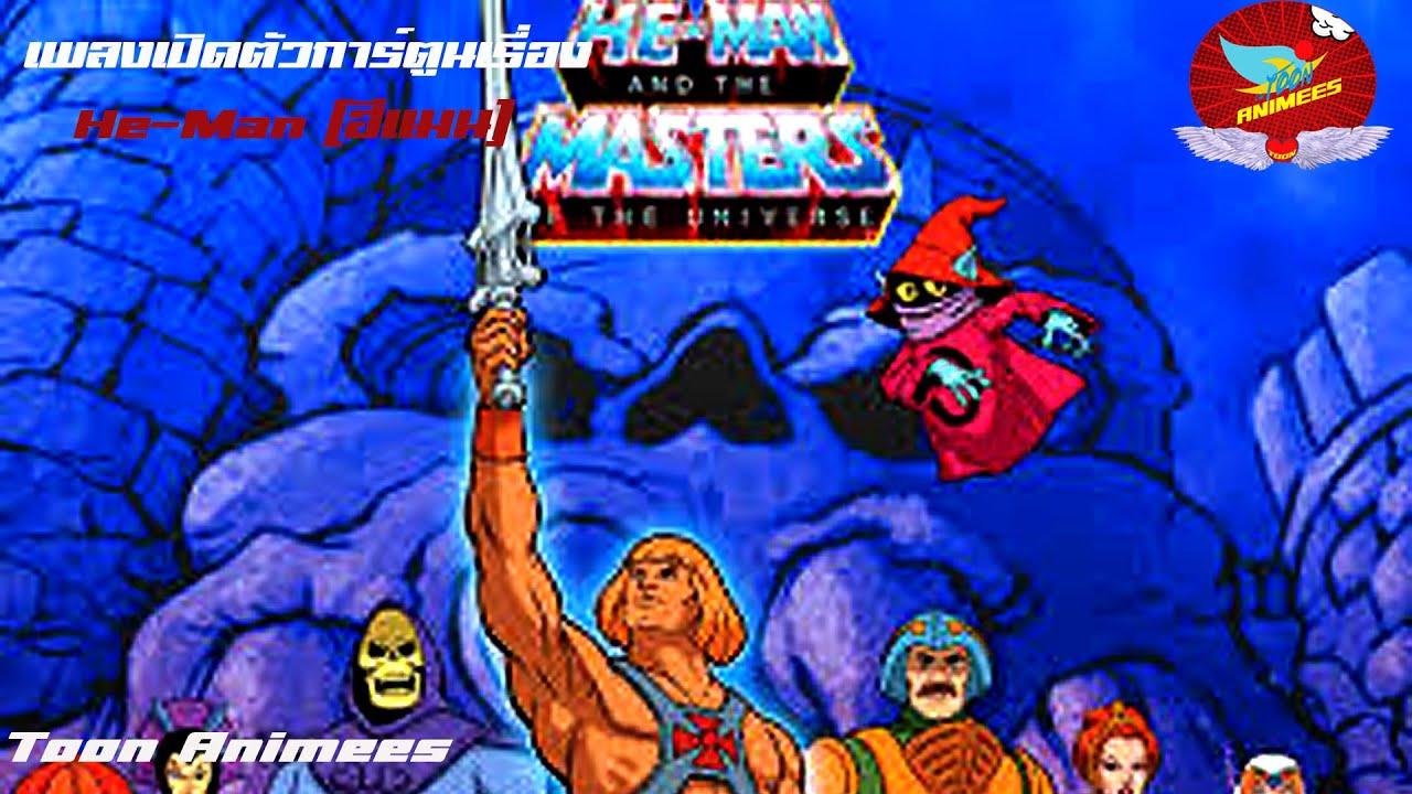 เพลงเปิดตัวการ์ตูนเรื่อง ฮีแมน (He-Man) ชายผู้ทรงพลังที่สุดในจักรวาล  | Toon Animees EP 7