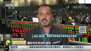 [国际财经报道]全球经济观察 美伊关系紧张 地缘政治危机一触即发| CCTV财经