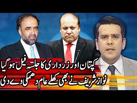 Center Stage With Rehman Azhar - 20 January 2018 - Express News