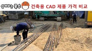 건축 CAD(BIM) 제품들 가격 알아 보기