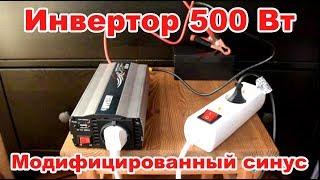 видео Инвертор автомобильный 12/220v