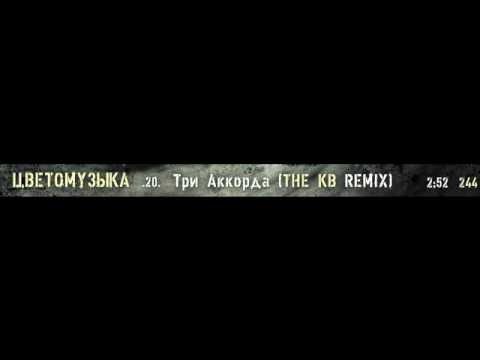 Цветомузыка - Три Аккорда (The KB Remix)
