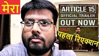 Dalit First Reaction on Ayushmann Khurrana ARTICLE 15 Movie Trailer