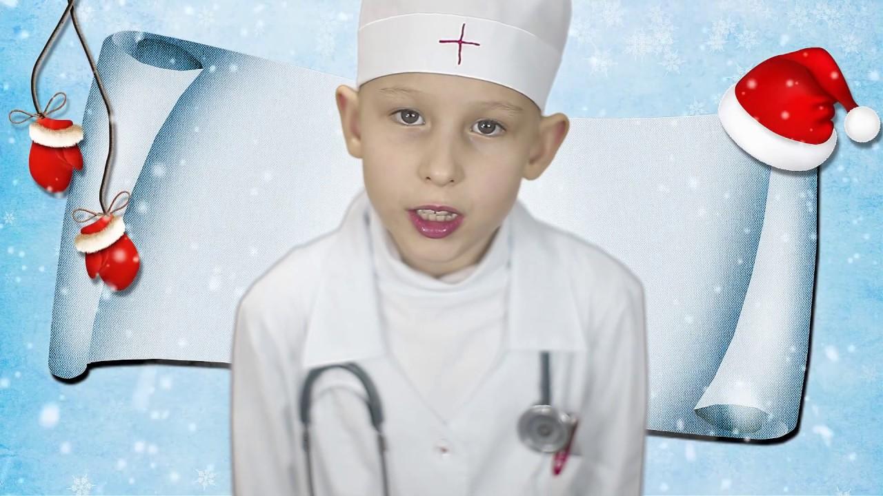 Поздравить с новым годом медсестру