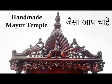 #171 Customized Peacock Temple   आपके लिए मयूर मंदिर जैसा आप चाहें @Aarsun - Crafted in India from YouTube · Duration:  1 minutes 34 seconds