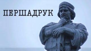 ПЕРВАЯ КНИГА  (ПЕРШАДРУК) | Документальный фильм | русский язык
