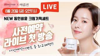 동인비 신상 가장 현명하게 구매하는 방법!!