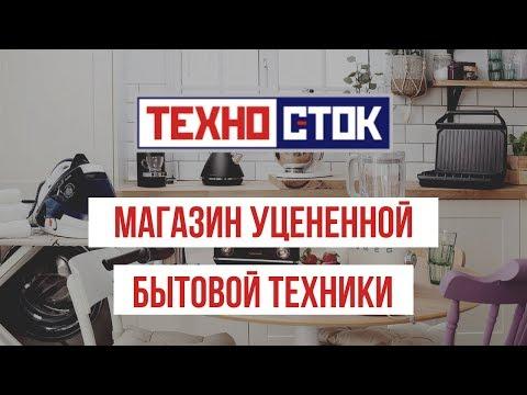 """Магазин уцененной бытовой техники """"ТехноСток"""""""