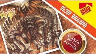 Обложка Ария С кем ты 1986 обзор альбома