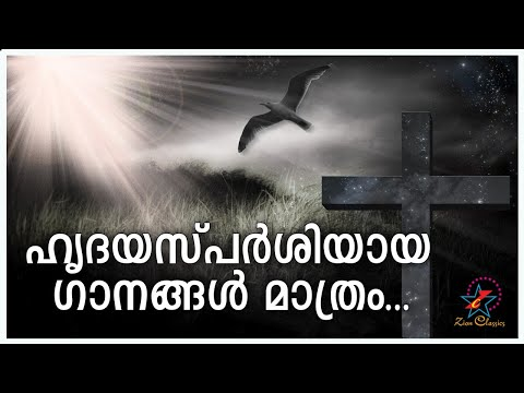 Heart Touching Super Hit Songs | Malayalam Christian Devotional Songs