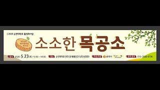 순천대학교 대학로에서 펼쳐지는 Free 목공DIY
