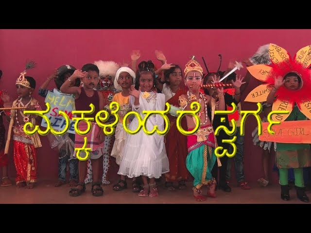 ಮಕ್ಕಳೆಂದರೆ ಸ್ವರ್ಗ  | Children's Day Special Song in Kannada | Fr. Cyril Lobo | Makkalendare Swarga