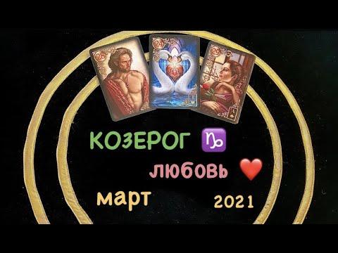 КОЗЕРОГ ЛЮБОВЬ и ДЛЯ СВОБОДНЫХ МАРТ 2021