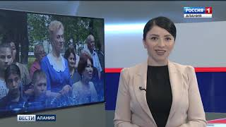 ВЕСТИ-АЛАНИЯ // 06.06.2019