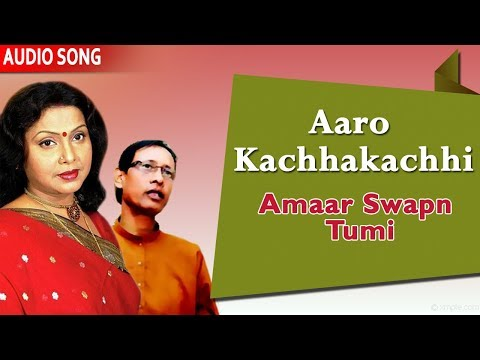 Aaro Kachhakachhi | Goutam Ghosh And Mita Chatterjee | Amaar Swapn Tumi | Gathani Music