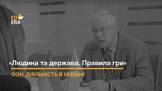 «Міжнародні організації». ООН. Діяльність в Україні