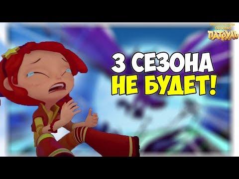 3 СЕЗОНА НЕ БУДЕТ?Мультик Сказочный патруль 3 сезон - Когда выйдет 3 сезон сказочного патруля?