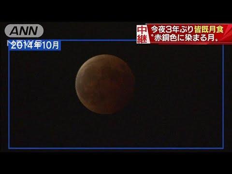 """今夜3年ぶり皆既月食!""""最も月に近い""""都内では・・・(18/01/31)"""
