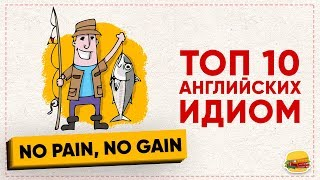 Английский язык / 10 разговорных ИДИОМ